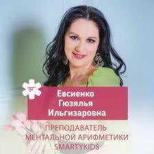 Евсиенко Гюзялья Ильгизаровна