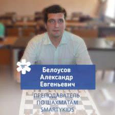 Белоусов Александр Евгеньевич