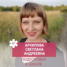 Архипова Светлана Андреевна