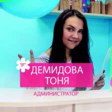 Демидова Антонина Сергеевна